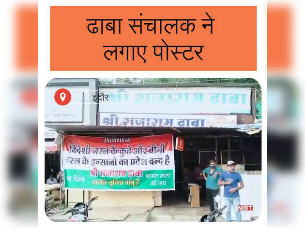 'Entry is closed for dogs and Chinese of foreign breed' - Poster put in the dome of Indore went viral