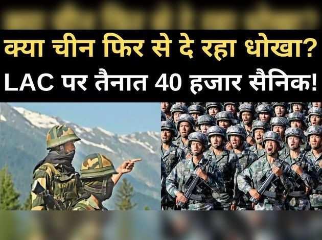 चीन का फिर धोखा, LAC पर 40 हजार सैनिक!