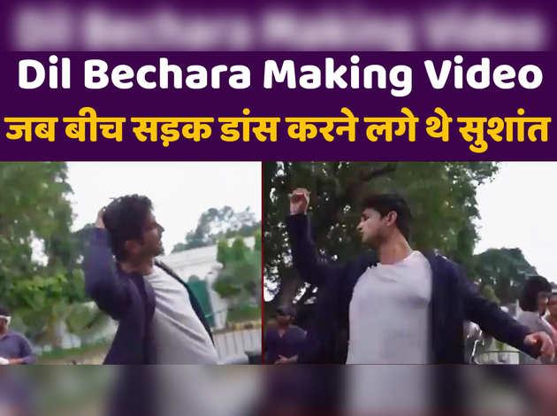Dil Bechara Making Video: जब बीच सड़क डांस करने लगे थे सुशांत