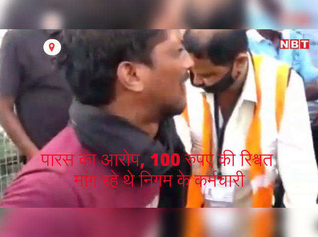 Indore: Corporation workers overturn innocent for a bribe of 100 rupees