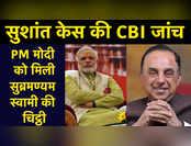 Sushant Case की CBI जांच: PM मोदी को मिली Subramanian Swamy की चिट्ठी