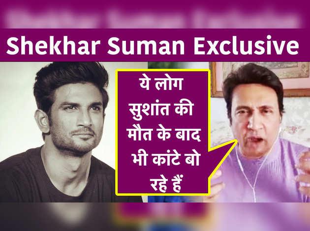 Shekhar Suman Exclusive: ये लोग सुशांत की मौत के बाद भी कांटे बो रहे हैं