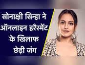 Sonakshi Sinha ने ऑनलाइन हरैस्मेंट के खिलाफ छेड़ी जंग