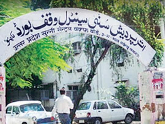 sunni central waqf board