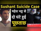 Sushant Suicide Case: Mahesh Bhatt से दो घंटे हुई पूछताछ