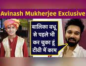 Avinash Mukherjee Exclusive: बालिका वधू से पहले भी कर चुका हूं टीवी में काम