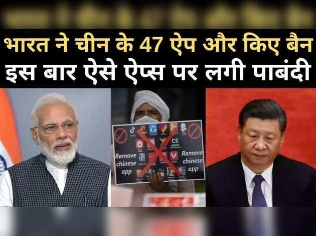 भारत ने अब चीन के 47 ऐप और किए बैन
