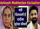 Avinash Mukherjee Exclusive: बड़ी दिलवाली हैं दादीसा सुरेखा सीकरी