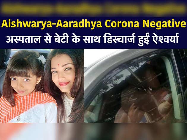 Aishwarya-Aaradhya Corona Negative: अस्पताल से बेटी के साथ डिस्चार्ज हुईं ऐश्वर्या