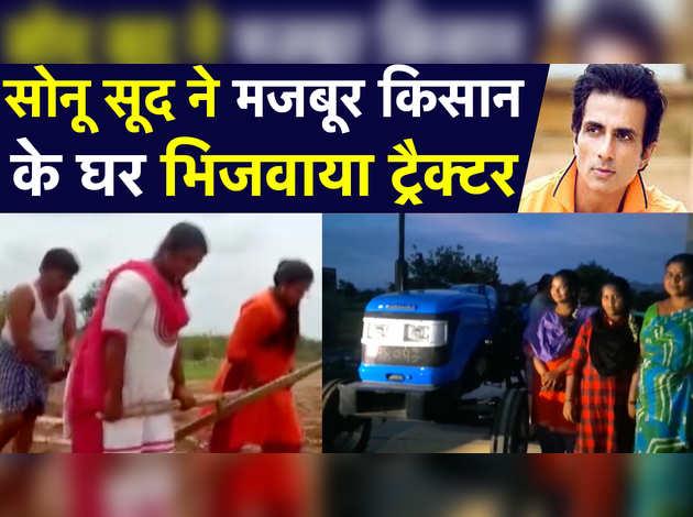 Sonu Sood ने मजबूर किसान के घर भिजवाया ट्रैक्टर