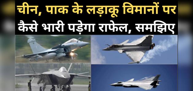 चीन और पाकिस्तान पर कैसे भारी पड़ेगा राफेल, समझिए