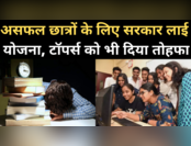 MP 12th Board Result 2020: असफल छात्रों के लिए योजना लाई सरकार