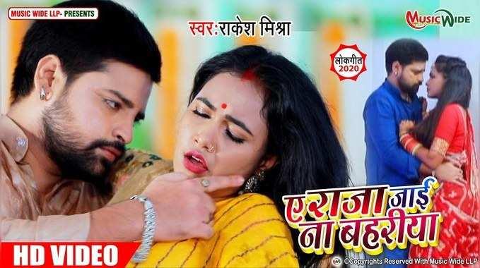raja tani jai na bahariya bhojpuri song: raja tani jai na bahariya rakesh  mishra new bhojpuri song 2020 - आ गया राकेश मिश्रा का नया भोजपुरी गाना 'राजा  तनी जाई ना बहरिया',