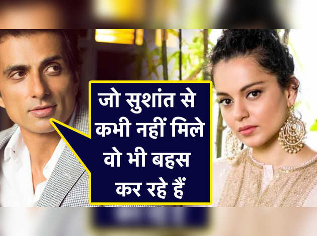 Sonu Sood targets Kangana - some people are taking advantage of Sushant's death