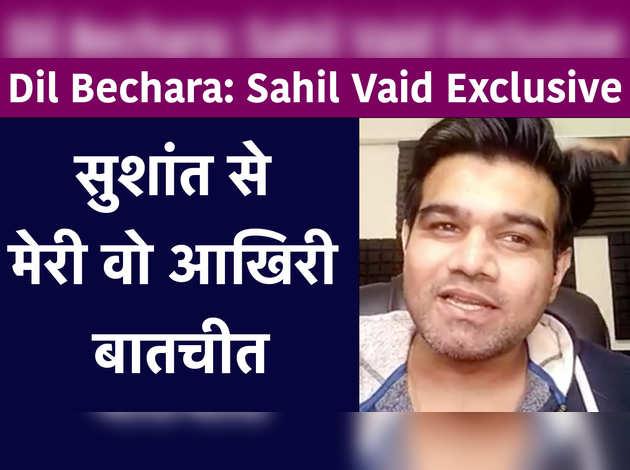 Sahil Vaid Exclusive: नहीं पता था, सुशांत संग वो मेरी आखिरी मुलाकात होगी