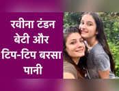 मुंबई की बरसात में रवीना टंडन ने बेटी संग की जमकर मस्ती