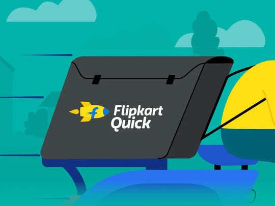 Flipkart Quick सर्विस लॉन्च, सिर्फ 90 मिनट में डिलिवरी