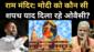 मोदी का राम मंदिर भूमि पूजन प्लान पर भड़के ओवैसी