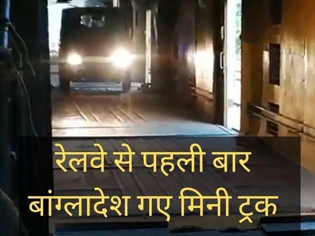 रेलवे से पहली बार बांग्लादेश भेजे गए मिनी ट्रक