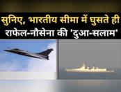 भारतीय सीमा में घुसते ही राफेल-नौसेना की 'दुआ-सलाम'