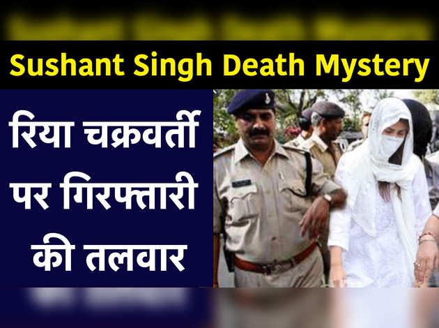 Sushant Death Mystery: सुशांत केस में कैसे पलटी पूरी कहानी, जानिए 10 बड़ी बातें