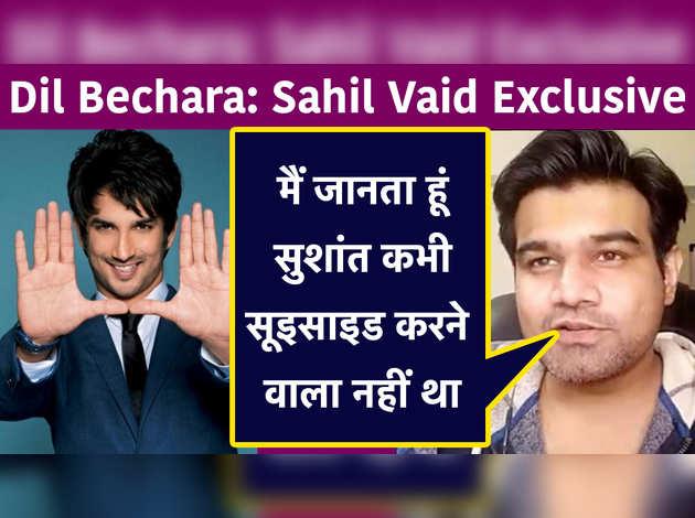 Sahil Vaid Exclusive: सुशांत उन लोगों में से नहीं था, जो सूइसाइड कर ले