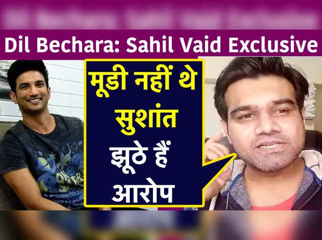 Sahil Vaid Exclusive: सुशांत तो सबको हंसाते थे, वो मूडी कैसे हो सकते हैं