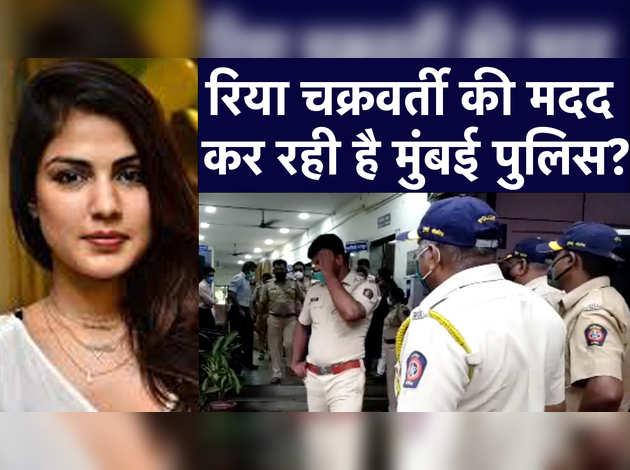 Rhea Chakraborty की मदद कर रही है मुंबई पुलिस?