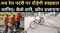 रेलवे की पटरियों पर अब दौड़ेगी साइकल