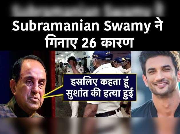 Subramanian Swamy ने गिनाए 26 कारण, कहा- इसलिए कहता हूं सुशांत की हत्या हुई