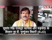 Sushant singh rajput latest news: सुशांत सिंह राजपूत की मौत पर बिहार के पॉलिटिशियन ऐक्टिव, महाराष्ट्र पुलिस की जांच पर उठाए सवाल