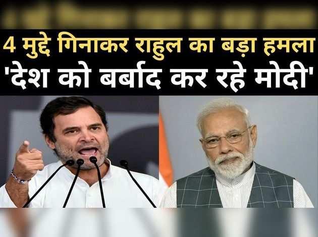 4 मुद्दे गिनाकर राहुल ने मोदी पर किया बड़ा हमला