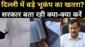 दिल्ली में बड़े भूकंप का खतरा, सरकार बता रही क्या-क्या करें