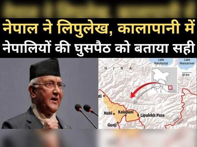 Nepal has said right to infiltrate these areas of India