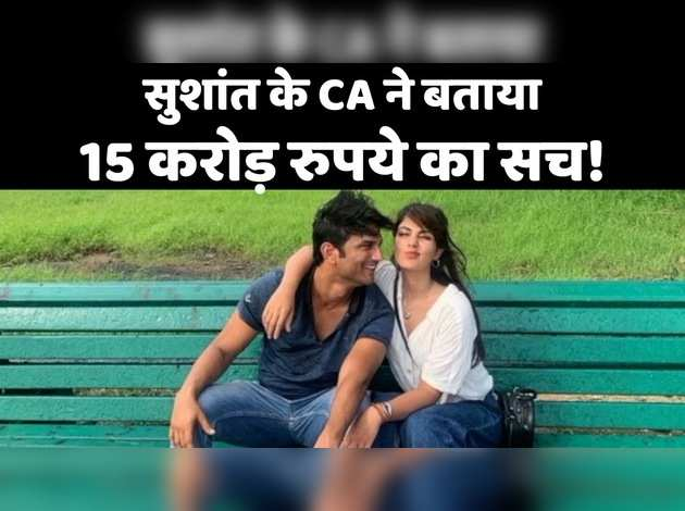 Sushant Singh Rajput के CA ने बताया 15 करोड़ रुपये का सच!