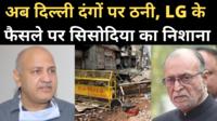 दिल्ली दंगे: सिसोदिया ने LG के फैसले पर उठाए सवाल