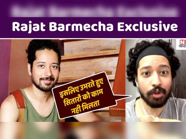 Rajat Barmecha Exclusive: इसलिए उभरते हुए सितारों को काम नहीं मिलता