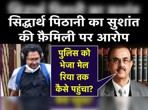 Siddharth Pithani का Sushant की फ़ैमिली पर आरोप, अब वकील ने किया चौंकाने वाला खुलासा