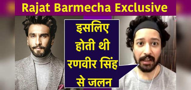 Rajat Barmecha Exclusive: इसलिए होती थी रणवीर सिंह से जलन