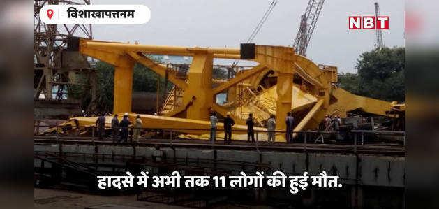 Visakhapatnam shipyard accident: पल भर में टूटकर गिर पड़ा क्रेन