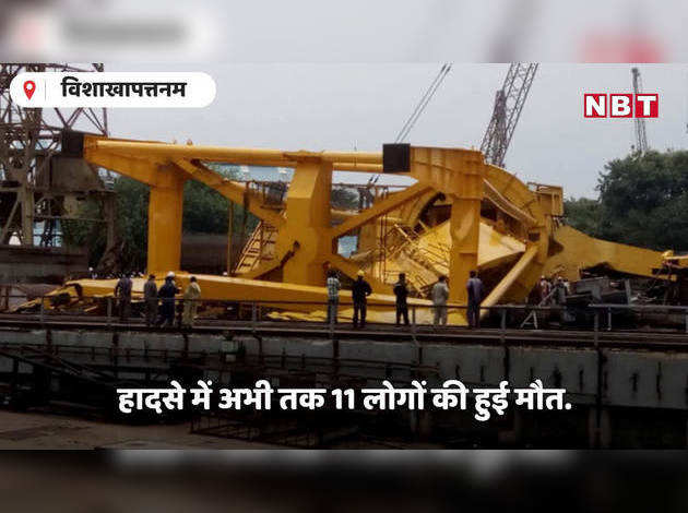 Visakhapatnam shipyard accident: Crane collapsed in an instant