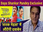 Daya Shankar Pandey Exclusive: 'तारक मेहता' में लौटेंगी दयाबेन