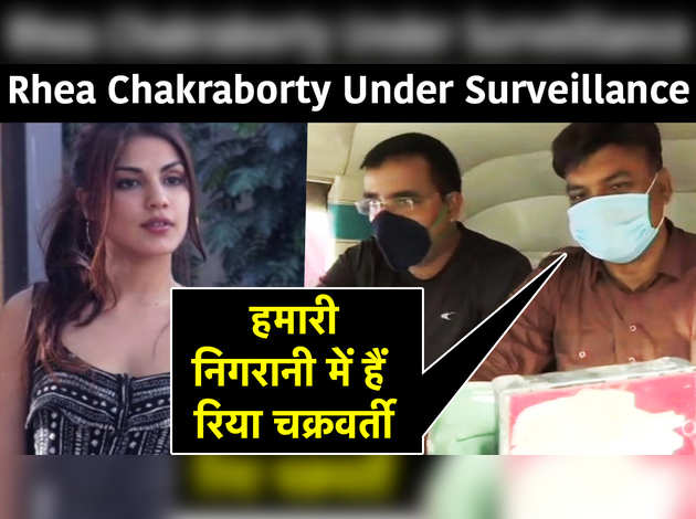 Rhea Chakraborty Under Surveillance: Riya Chakraborty is under the supervision of Bihar Police