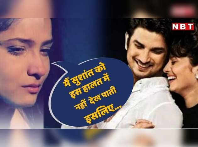 Ankita gave reason for not going to Sushant's funeral