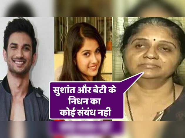 दिशा सालियन की मां बोलीं, सुशांत और बेटी के निधन का कोई संबंध नहीं