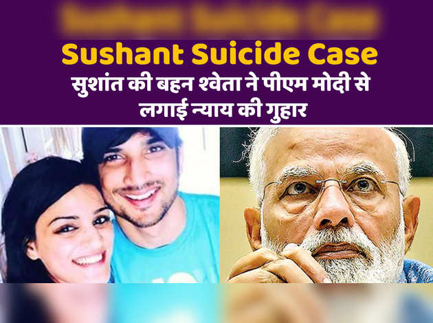 Sushant's sister Shweta pleaded for justice with PM Modi