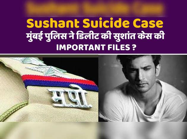Sushant Death Probe: मुंबई पुलिस ने डिलीट की सुशांत केस की जरूरी फाइल?
