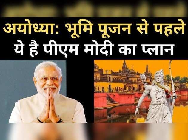 अयोध्या: भूमि पूजन से पहले ये है मोदी का प्लान