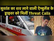 Sushant Singh Rajput का शव लाने वाली ऐम्बुलेंस के ड्राइवर को मिलीं Threat Calls