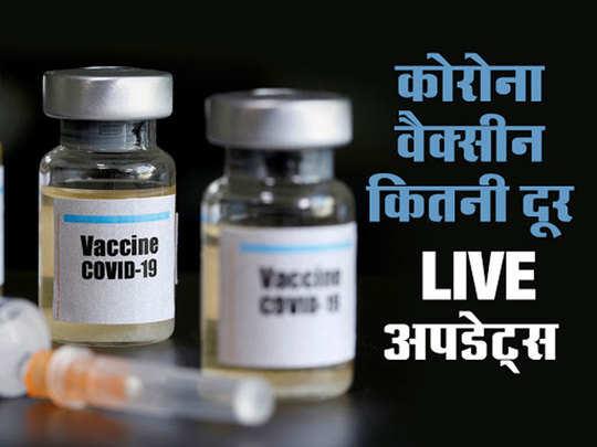 corona vaccine updates in world all live news